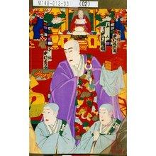 Utagawa Kunisada III: 「所化 中村政次郎」「上人 登り 中村福助」「所化 中村鶴子」 - Tokyo Metro Library