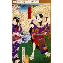 Utagawa Kunisada: 「南郷力丸 市川左団次」 - Tokyo Metro Library