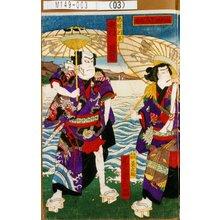 Utagawa Kunisada: 「横島田鹿子振袖」「弁天小僧菊之助 尾上菊五郎」「忠信利平 中村芝翫」 - Tokyo Metro Library