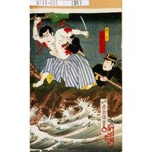 幾英: 「警官 森三吉」 - 東京都立図書館