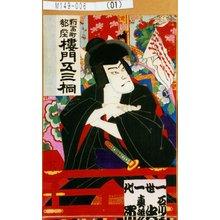 Toyohara Kunichika: 「新富町都座 楼門五山桐」「一世一代」「石川[五右衛門] 中[村芝翫]」「真柴[久吉] 市[川九蔵]」 - Tokyo Metro Library