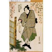 Utagawa Toyokuni I: 「たばこや源七実ハ坂田の蔵人 沢村宗十郎」 - Tokyo Metro Library