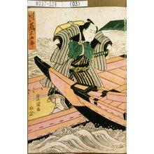 Utagawa Toyokuni I: 「平野や手代徳兵衛 嵐三五郎」 - Tokyo Metro Library
