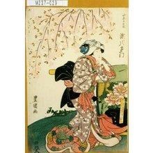 Utagawa Toyokuni I: 「山本のお杉 瀬川多門」 - Tokyo Metro Library