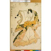 Utagawa Toyokuni I: 「久次 下り坂東重太郎」 - Tokyo Metro Library