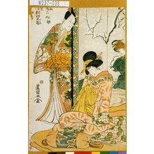 Utagawa Toyokuni I: 「[久]秋 尾上松助」「[九]重 沢村田之助」 - Tokyo Metro Library