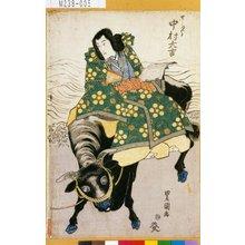 Utagawa Toyokuni I: 「せう/
