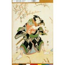 Utagawa Kuniyasu: 「曽我五郎 市川団十郎」 - Tokyo Metro Library