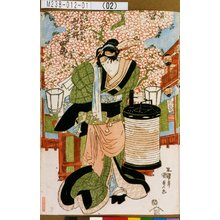 Utagawa Kunisada: 「仲居月小夜お玉 岩井半四郎」 - Tokyo Metro Library