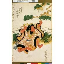 Utagawa Kunisada: 「快童丸 岩井半四郎」 - Tokyo Metro Library