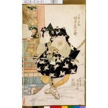 Utagawa Kunisada: 「十郎祐成 坂東彦三郎」 - Tokyo Metro Library