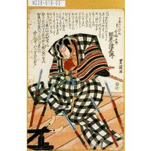 Utagawa Toyoshige: 「りやうしふか七実ハ金輪五郎 坂東三津五郎」 - Tokyo Metro Library