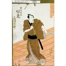 Utagawa Kunisada: 「帯屋長右衛門 坂東三津五郎」 - Tokyo Metro Library