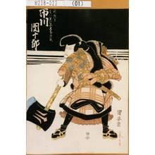 Utagawa Kuniyasu: 「[山]かつ武王実ハ海野小太郎行氏 市川団十郎」 - Tokyo Metro Library