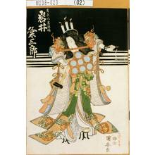 Utagawa Kuniyasu: 「岩永娘岩根姫 岩井粂三郎」 - Tokyo Metro Library
