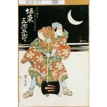 Utagawa Kuniyasu: 「山かつ熊王実ハ鷲尾三郎義久 坂東三津五郎」 - Tokyo Metro Library