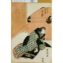 Utagawa Toyoshige: 「おその 岩井粂三郎」 - Tokyo Metro Library
