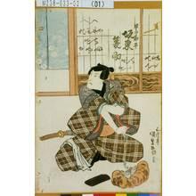 Utagawa Kunisada: 「早の勘平 坂東簑助」 - Tokyo Metro Library