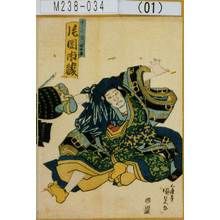 Utagawa Kunisada: 「楽人斎実ハ田五平 片岡市蔵」 - Tokyo Metro Library