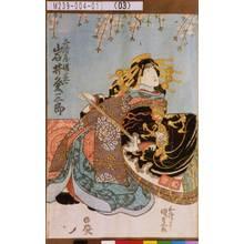 Utagawa Kunisada: 「三浦屋揚巻 岩井粂三郎」 - Tokyo Metro Library