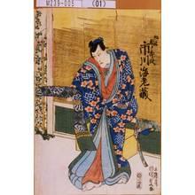 Utagawa Kunisada: 「松若 団十郎改市川海老蔵」 - Tokyo Metro Library