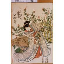 Utagawa Kunisada: 「清水寺清玄尼 岩井半四郎」 - Tokyo Metro Library
