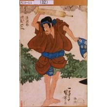 Utagawa Kuniyoshi: 「法界坊 関三[十郎]」 - Tokyo Metro Library