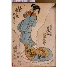 Utagawa Kunisada: 「薄雲太夫 尾上菊五郎」「此度新工風大当り/\」 - Tokyo Metro Library