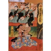 Utagawa Kunisada: 「道行旅路の花聟」「清元千歳」「清元栄治郎」「おかる 尾上梅幸」 - Tokyo Metro Library