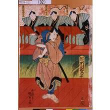 Utagawa Kunisada: 「早の勘平 市川海老蔵」「清元延寿太夫」「清元政太夫」「清元鳴尾太夫」 - Tokyo Metro Library