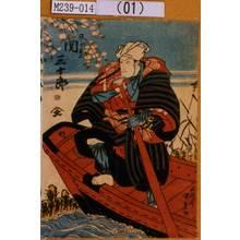 Utagawa Kunisada: 「渡し守甚三 関三十郎」 - Tokyo Metro Library