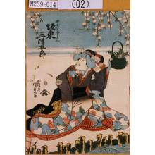Utagawa Kunisada: 「野分ひめゆうこん 坂東三津五郎」 - Tokyo Metro Library