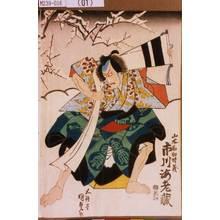 歌川国貞: 「山本勘助晴義 市川海老蔵」 - 東京都立図書館