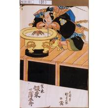 Utagawa Kunisada: 「岩永 坂東三津五郎」 - Tokyo Metro Library