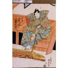 歌川国貞: 「重忠 尾上菊五郎」 - 東京都立図書館