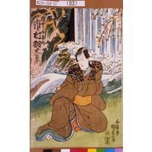 Utagawa Kunisada: 「狩野之介直信 市村羽左衛門」 - Tokyo Metro Library