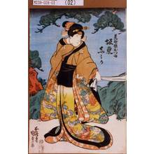 Utagawa Kunisada: 「是斉娘おつゆ 坂東しうか」 - Tokyo Metro Library