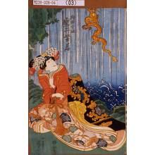 歌川国芳: 「狩野雪姫 岩井紫若」 - 東京都立図書館
