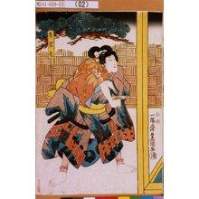 Utagawa Kunisada: 「牛若丸」 - Tokyo Metro Library