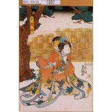 Utagawa Kunisada: 「皆鶴姫」 - Tokyo Metro Library