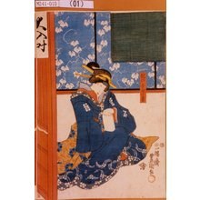 Utagawa Kunisada: 「紀の国屋小春」 - Tokyo Metro Library