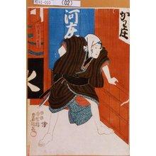 Utagawa Kunisada: 「紙屋治兵衛」 - Tokyo Metro Library