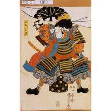 歌川国芳: 「五斗兵衛」 - 東京都立図書館