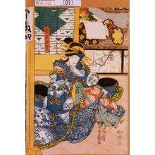 Utagawa Kunisada: 「扇屋夕きり」 - Tokyo Metro Library