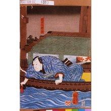 歌川国芳: 「飜蝶丸綱五郎」 - 東京都立図書館