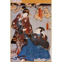 Utagawa Kunisada: 「勝間源五兵衛」「桜屋小まん」 - Tokyo Metro Library