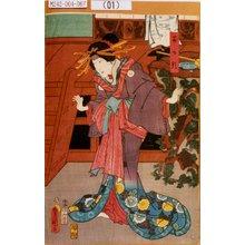 Utagawa Kunisada: 「おかる」 - Tokyo Metro Library