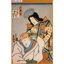 Utagawa Kunisada: 「六歌仙」「小野の小町」「喜せん法師」 - Tokyo Metro Library