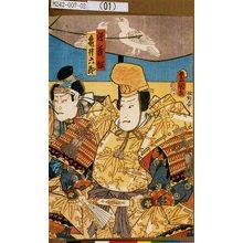 Utagawa Kunisada: 「源義経」「亀井六郎」 - Tokyo Metro Library