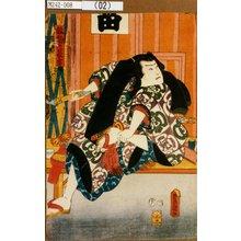 Utagawa Kunisada: 「放駒の長吉」 - Tokyo Metro Library